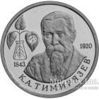1 рубль 1993 года Климент Аркадьевич Тимирязев