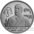 1 рубль 1993 года Александр Порфирьевич Бородин