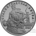 3 рубля 1993 года 50-летие Победы на Волге