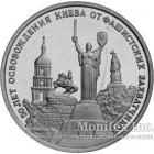 3 рубля 1993 года 50-летие освобождения Киева от фашистских захватчиков
