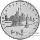 5 рублей 1993 года Троице-Сергиева лавра