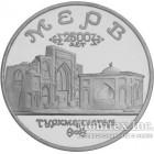 5 рублей 1993 года МЕРВ