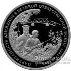 3 рубля 1994 года Партизанское движение в Великой Отечественной войне