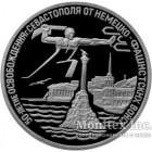 3 рубля 1994 года Освобождение г. Севастополя от немецко-фашистских войск