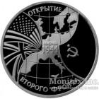 3 рубля 1994 года Открытие второго фронта