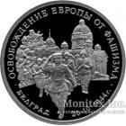 3 рубля 1994 года Освобождение советскими войсками Белграда