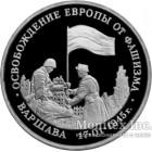 3 рубля 1995 года Освобождение Европы от фашизма. Варшава