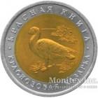 10 рублей 1992 года Краснозобая казарка