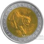 10 рублей 1992 года Амурский тигр