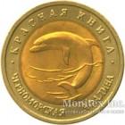 50 рублей 1993 года Черноморская афалина