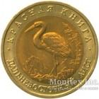 50 рублей 1993 года Дальневосточный аист