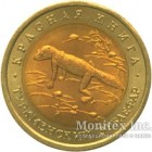 50 рублей 1993 года Туркменский эублефар
