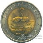 50 рублей 1994 года Фламинго