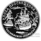 150 рублей 1992 года Чесменское сражение
