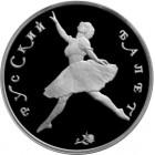 150 рублей 1993 года Русский балет