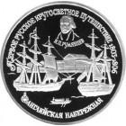 150 рублей 1993 года Английская набережная в С. Петербурге