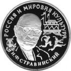 150 рублей 1993 года И.Ф.Стравинский