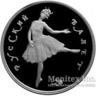 25 рублей 1993 года Русский балет