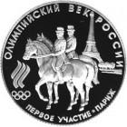 50 рублей 1993 года Первое участие России в Олимпийских играх