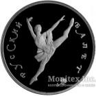 150 рублей 1994 года Русский балет