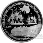 150 рублей 1994 года Первая русская антарктическая экспедиция