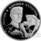 150 рублей 1994 года М.А. Врубель