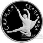 150 рублей 1995 года Спящая красавица