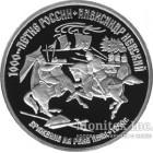 150 рублей 1995 года Александр Невский
