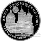 3 рубля 1992 года Троицкий собор