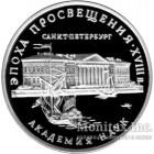 3 рубля 1992 года Академия наук