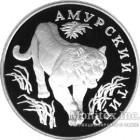 1 рубль 1993 года Амурский тигр