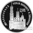 """3 рубля 1993 года Колокольня """"Ивана Великого"""""""