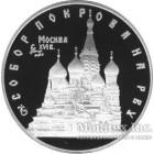 3 рубля 1993 года Собор Покрова на Рву