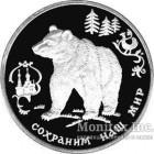 3 рубля 1993 года Бурый медведь