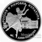 3 рубля 1993 года Анна Павлова