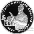3 рубля 1993 года Фёдор Шаляпин