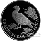 1 рубль 1994 года Краснозобая казарка