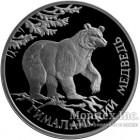 1 рубль 1994 года Гималайский медведь