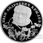2 рубля 1994 года 225-летие со дня рождения И. А. Крылова