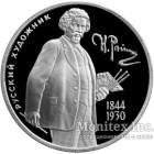 2 рубля 1994 года 150 - летие со дня рождения И.Е. Репина