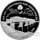 3 рубля 1994 года 100 лет Транссибирской магистрали