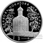 3 рубля 1994 года Церковь Покрова на Нерли