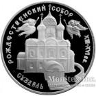 3 рубля 1994 года Богородице-Рождественский собор в Суздале