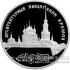 3 рубля 1994 года Архитектурные памятники Кремля в Рязани
