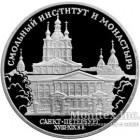 3 рубля 1994 года Смольный институт и монастырь