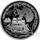 3 рубля 1994 года Первая русская антарктическая экспедиция