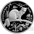 3 рубля 1994 года Соболь