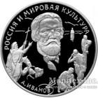 3 рубля 1994 года А.А. Иванов