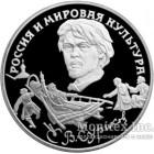 3 рубля 1994 года В.И. Суриков