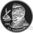 2 рубля 1995 года 200-летие со дня рождения А.С. Грибоедова
